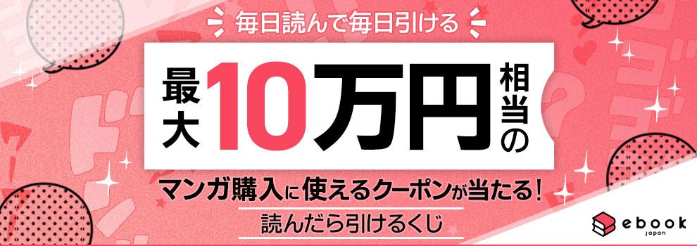 最大10万円相当のマンガ購入に使えるクーポンが当たる!「読んだら引けるくじ」