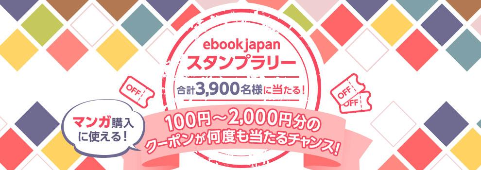 ebookjapan「スタンプラリー」キャンペーン