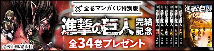 全巻マンガくじ特別版 進撃の巨人完結記念 全34巻プレゼント