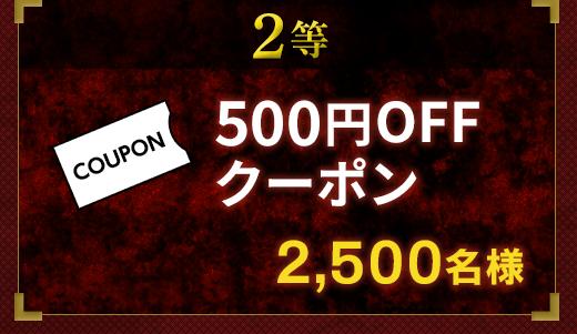 2等 500円OFFクーポン 2500名様