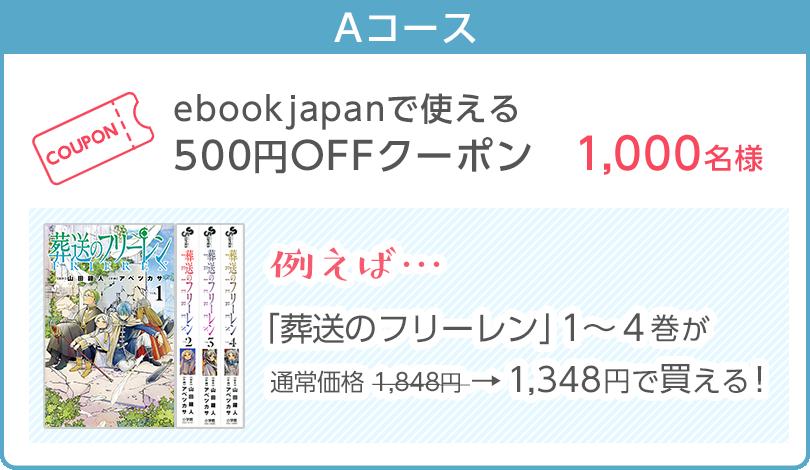 Aコース:ebookjapanで使える500円クーポン 1000名様
