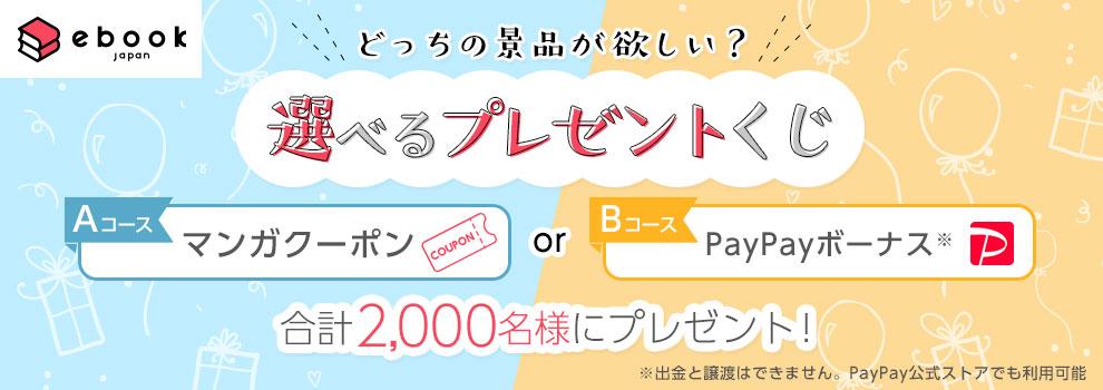 マンガクーポン or PayPayボーナス! 欲しい景品選んで当てよう!