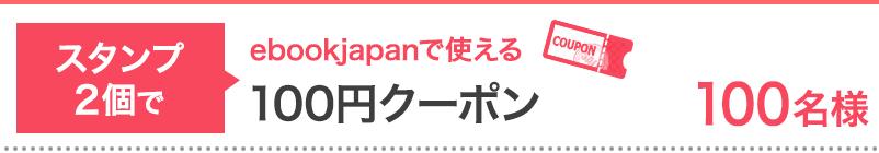スタンプ2個で…ebookjapanで使える100円クーポン 100名様