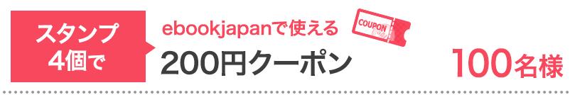 スタンプ4個で…ebookjapanで使える200円クーポン 100名様