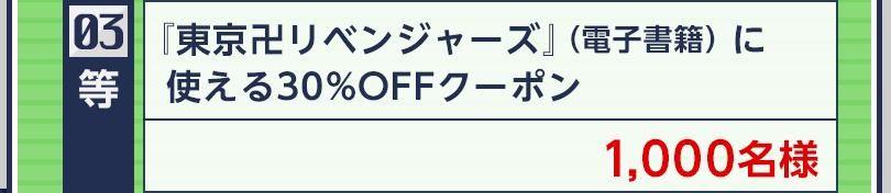 3等:『東京卍リベンジャーズ』(電子書籍)に使える30%OFFクーポン...1,000名