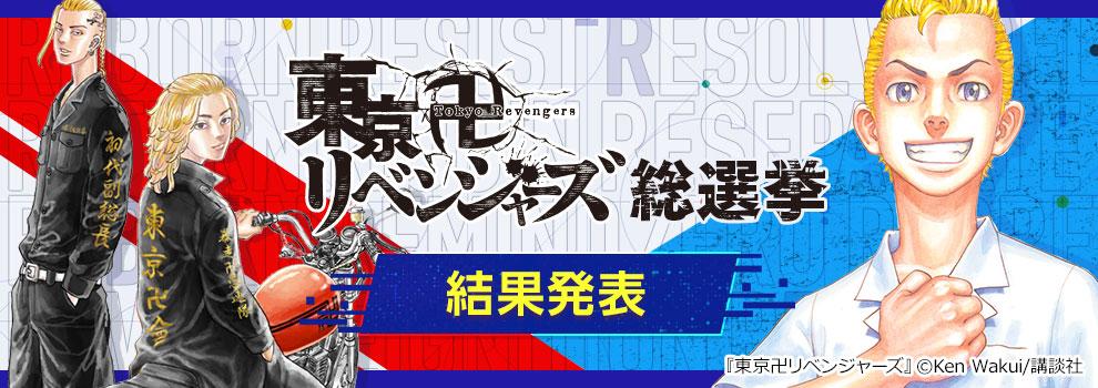 東京卍會で誰についていきたい?? 毎日投票して景品を当てよう!