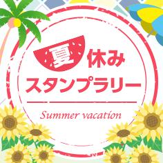 【スタンプラリー】2021/08 夏休み