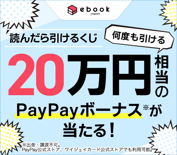 読んだら20万円相当のPayPayボーナスが当たるくじが...