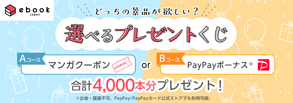 マンガクーポン or PayPayボーナス! 欲しい景品を選んで当てよう!