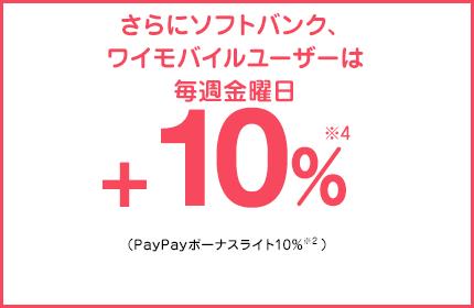 さらにソフトバンク、ワイモバイルユーザーは毎週金曜日+¥10%(PayPayボーナスライト10%)