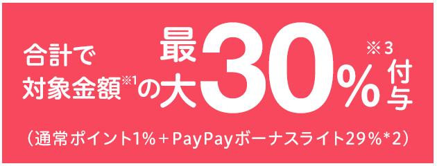 合計で対象金額の最大30%付与(通常ポイント1%+PayPayボーナスライト29%)