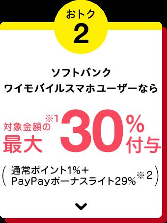 おトク2 ソフトバンク・ワイモバイルユーザーなら対象金額の最大 30%付与(通常ポイント1%+PayPayボーナスライト29%)