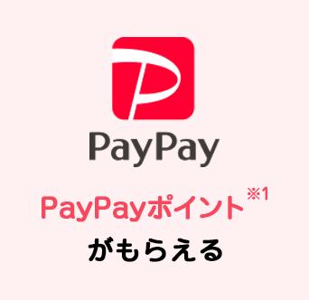 PayPayボーナス&Tポイントがもらえる