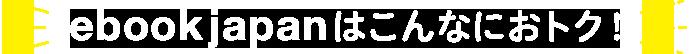 ソフトバンク・ワイモバイルユーザーにおすすめの電子書籍サイト! ebookjapan