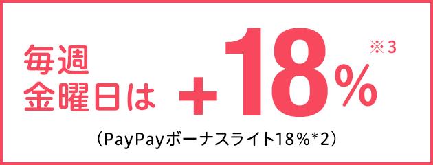 毎週金曜日は+18%(PayPayボーナスライト18%)