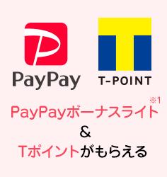 PayPayボーナスライト&Tポイントがもらえる