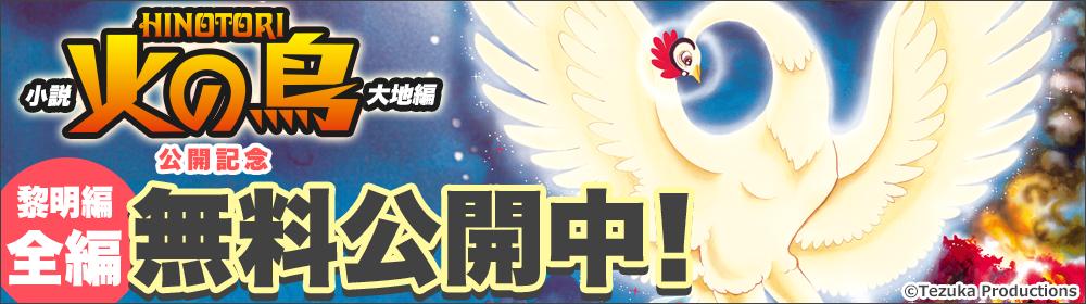 火の鳥 小説化連載決定記念!!