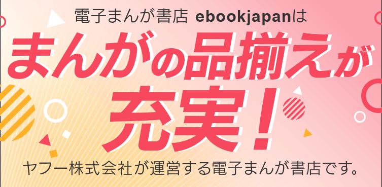 電子まんが書店ebookjapanはYaoo!プレミアム会員、SoftBankスマホユーザー、Y!mobileスマホユーザーが圧倒的にお得!
