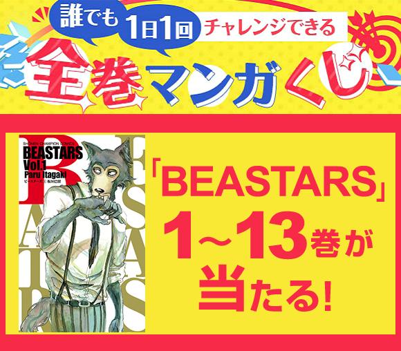 201904 ebookjapan「BEASTARS」全巻...