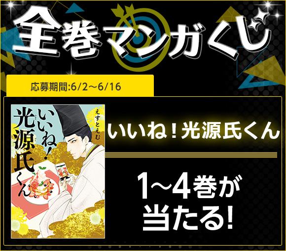 「いいね!光源氏くん」1~4巻プレゼントキャンペーン