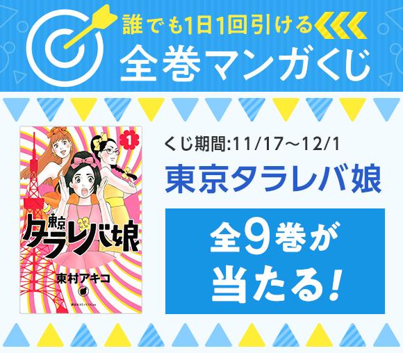 「東京タラレバ娘」全9巻プレゼントキャンペーン