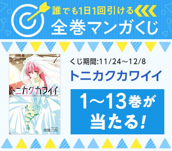 「トニカクカワイイ」1~13巻プレゼントキャンペーン
