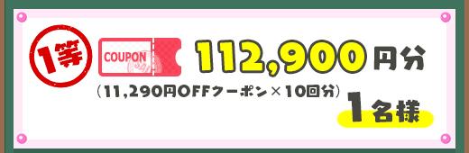 1等:112,900円分(11,290円OFFクーポン×10回分) 1名様