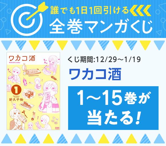 「ワカコ酒」1~15巻プレゼントキャンペーン