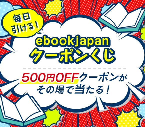 ebookjapan「500円クーポンくじ」キャンペーン
