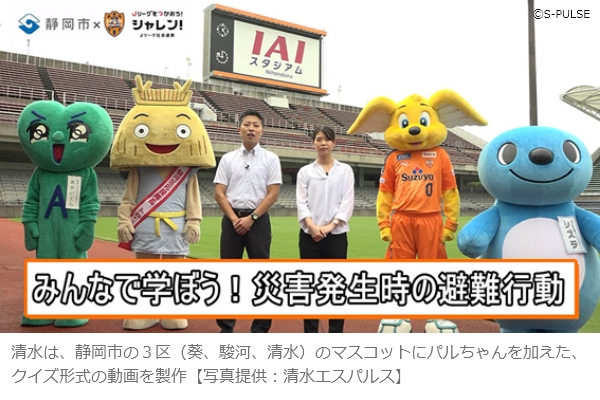 清水は、静岡市の3区(葵、駿河、清水)のマスコットにパルちゃんを加えた、クイズ形式の動画を製作【写真提供:清水エスパルス】