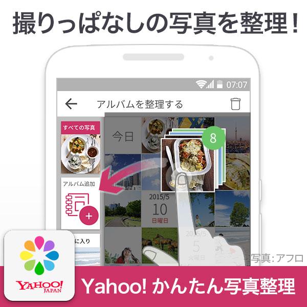 Yahoo!ボックスの写真も整理できる! Yahoo!かんたん写真整理