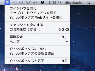 Mac版アプリケーションアップデートキャプチャー