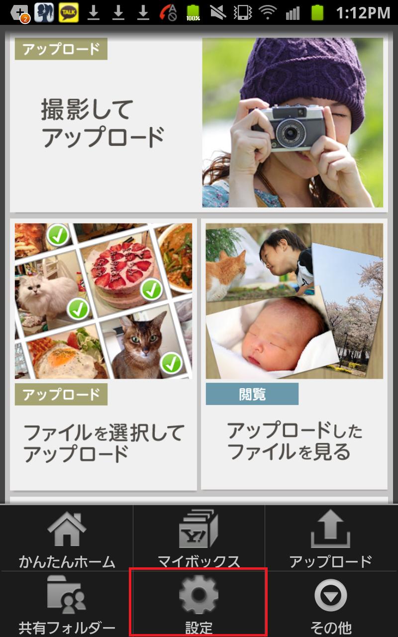 Yahoo!ボックスAndroidアプリ 設定アイコン説明