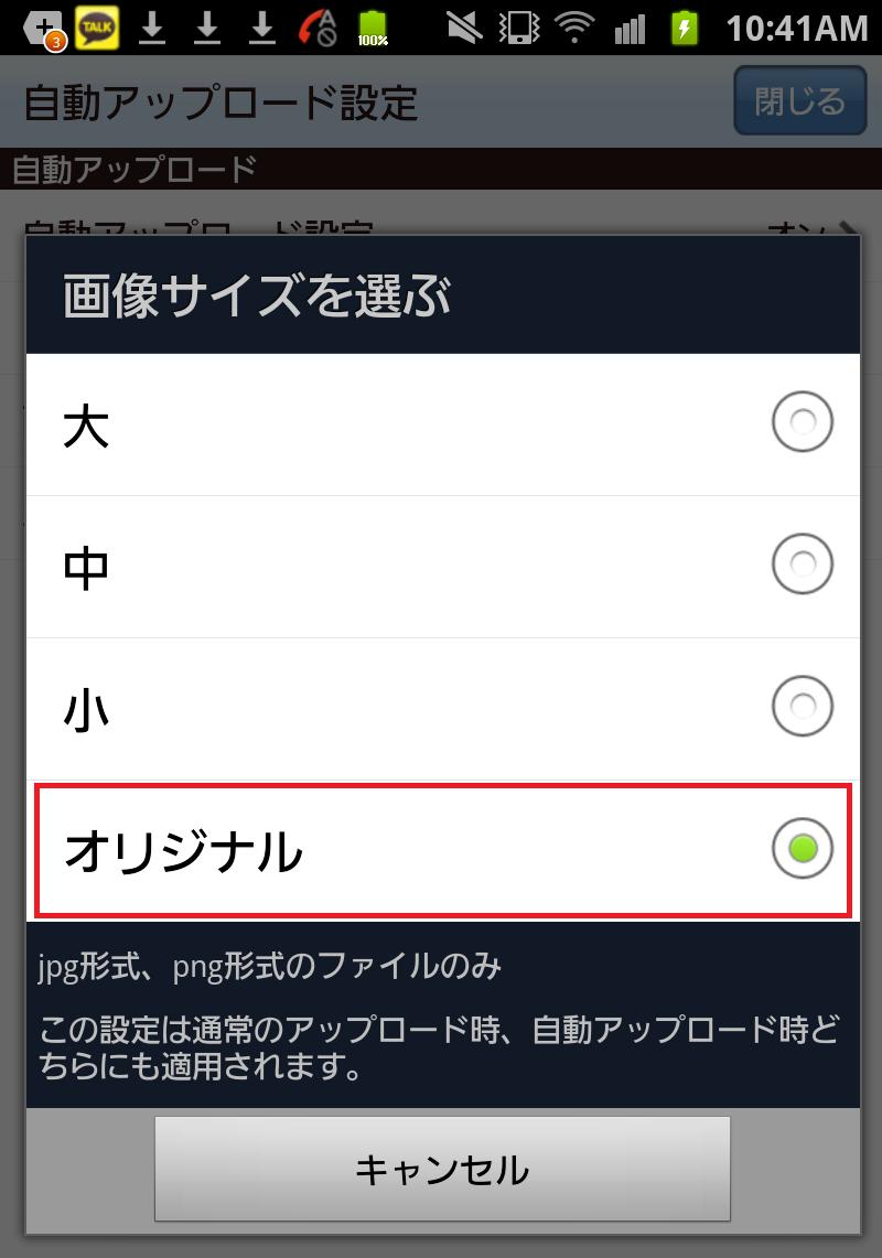 Yahoo!ボックスAndroidアプリ 自動アップロード設定説明