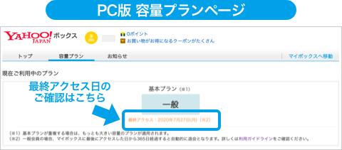 PC版の最終アクセス日は容量プランページにてご覧いただけます