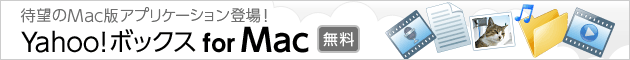 待望のMac版アプリケーション登場! Yahoo!ボックス for Mac 無料