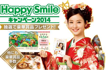 Happy Smileキャンペーン2014 抽選で豪華賞品プレゼント!