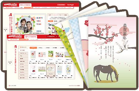 Yahoo!JAPAN年賀状
