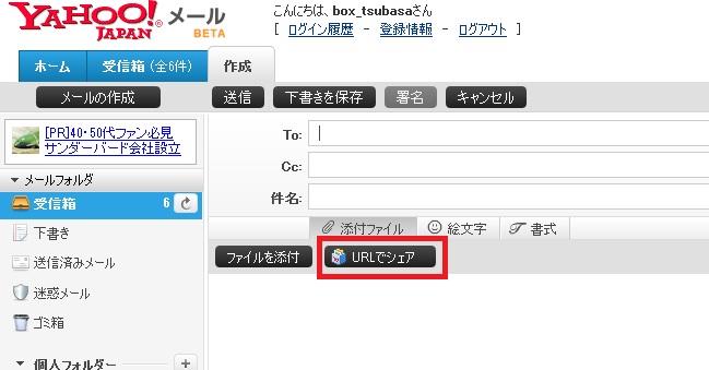 Yahoo!メール(ベータ版)