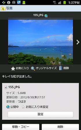 スマートフォン版Yahoo!ボックス