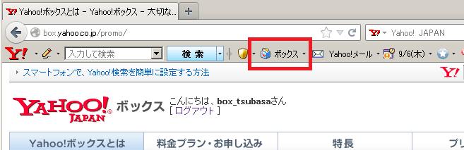 Yahoo!ツールバー「Yahoo!ボックスボタン」