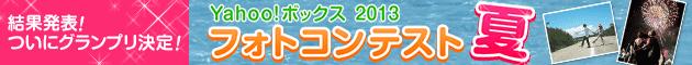 Yahoo!ボックス2013 フォトコンテスト夏