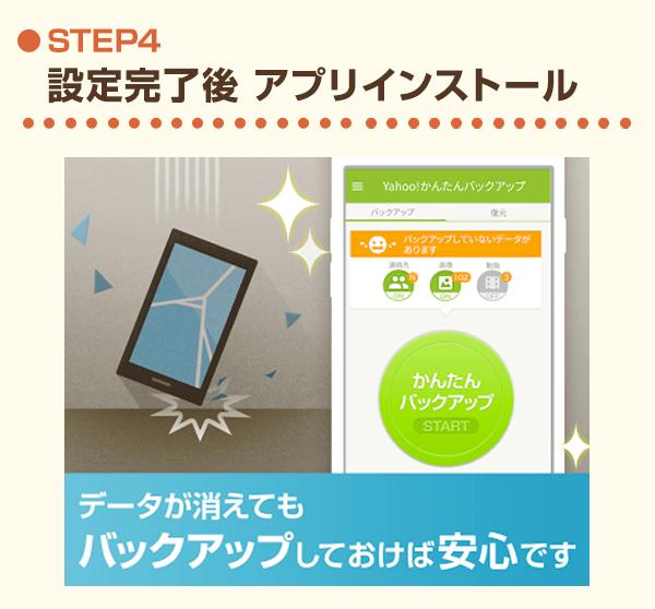 STEP4 設定完了後、アプリインストール