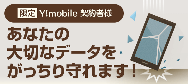 Y!mobile 契約者様限定!Yahoo! JAPAN ID 連携であなたの大切なデータをがっちり守れます!