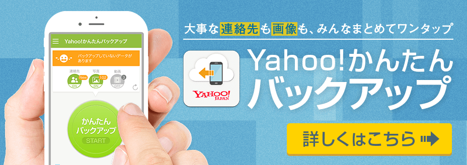 Yahoo!かんたんバックアップ はもしものトラブルや機種変更時にかんたんに復元が出来るバックアップアプリです。