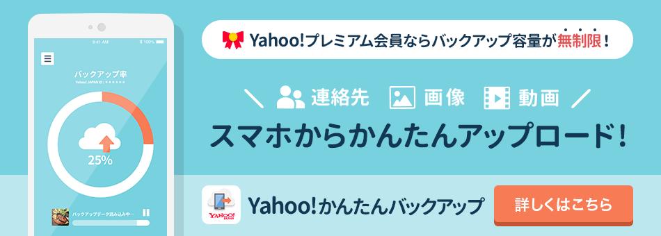 Yahoo!プレミアム会員ならバックアップ容量が無制限! 連絡先、画像、動画をスマホから簡単アップロード! Yahoo!かんたんバックアップについて詳しくはこちら。