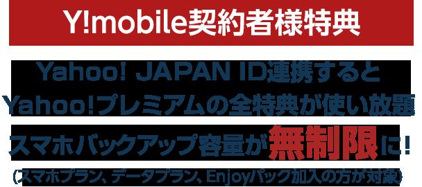 Y!mobile契約者様特典 スマホバックアップ容量が無制限に!