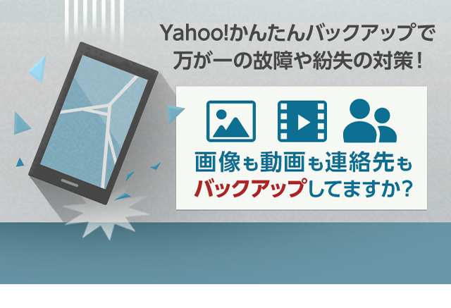 Yahoo!かんたんバックアップで万が一の故障や紛失の対策!
