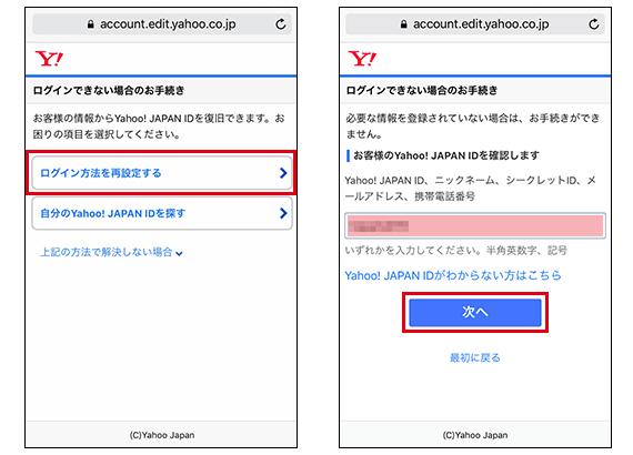 STEP2:「ログイン方法を再設定する」を選択し、スマートログイン設定をしたYahoo! JAPAN IDまたは携帯電話番号を入力してください