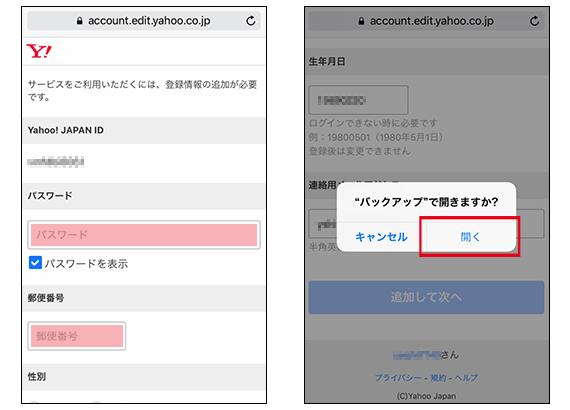 STEP4:パスワードの設定と必要情報の追加を完了させ、「追加して次へ」ボタンを押してください